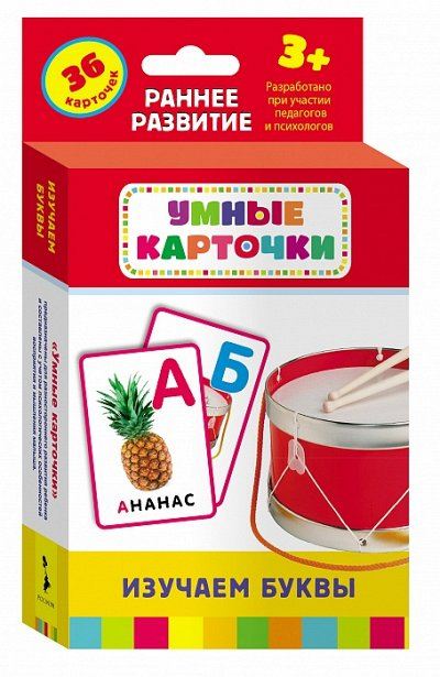 «POCMЭН» — Детское издательство №1 в России — Умные карточки 3+ — Развивающие игрушки