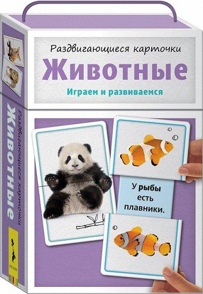 «POCMЭН» - Детское издательство №1 в России — Раздвигающиеся карточки — Развивающие игрушки
