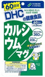 DHC Кальций + Магний (180 капсул, курс на 60 дней) Япония