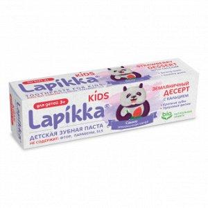 Земляничный десерт с кальцием З/паста LAPIKKA Кids 45 гр 3+