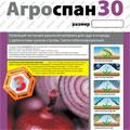 Укрывной материал Агроспан 30 (3,2х10)