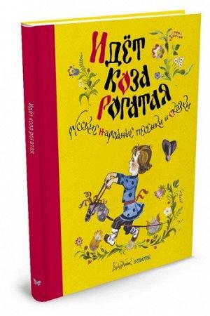 Идёт коза рогатая. Русские народные песенки и сказки (Рисунки А. Елисеева)