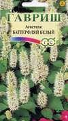 Семена Аквилегия Бидермейер* гибридная водосбор   0,1 г сер. Альпийская горка