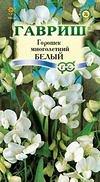 Семена Горошек многолетний Белый 0,5 г