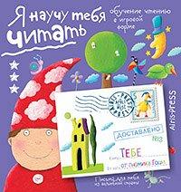 Обучение в радость с издательством «АЙРИС-ПРЕСС» — Письма для тебя — Детская литература