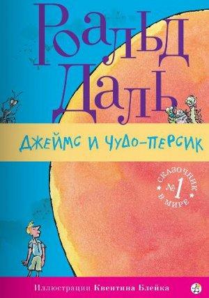 Даль Р. Джеймс и чудо-персик ( 2-е издание)