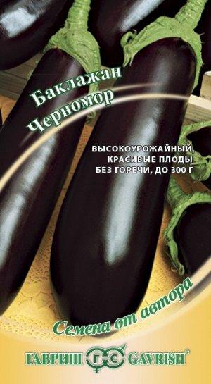 Баклажан Черномор 0,3 г автор.