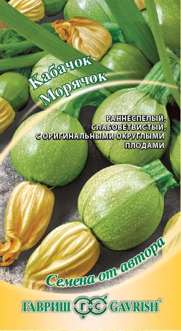 Семена «ГАВРИШ» Высокое искусство российской селекции — КАБАЧОК — Семена овощей