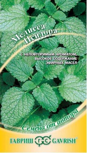 Мелисса лекарственная Исидора*  0,1 г автор.