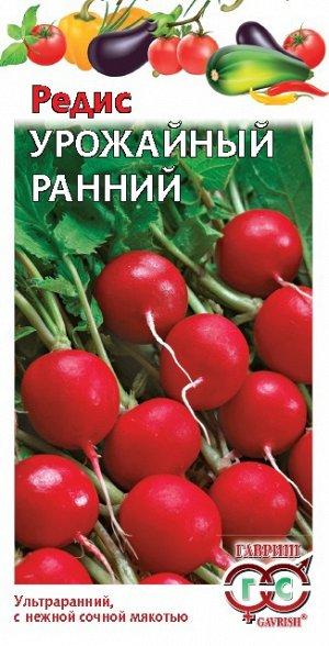 Редис Урожайный ранний 3,0 г
