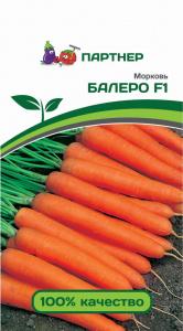Морковь Болеро F1