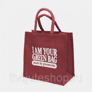 """Джутовая сумка маленькая 30х30х18см """"I am your green bag"""" темно-красная (9038177428205)"""