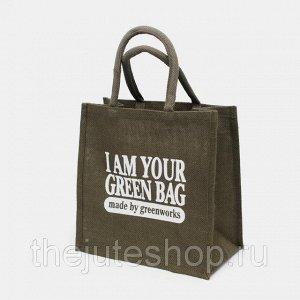 """Джутовая сумка 30х30х18см, """"I am your green bag"""", хаки (9038177415380)"""