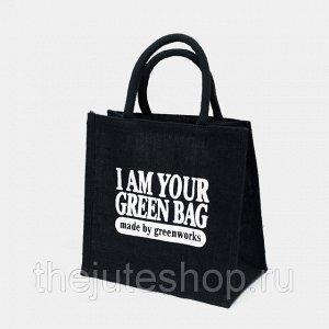 """Джутовая сумка 30х30х18см, """"I am your green bag"""", чёрная (9038177423774)"""