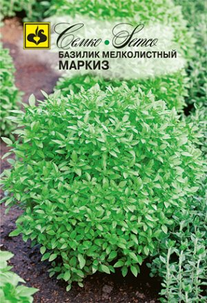 Базилик Маркиз зеленый  1 г