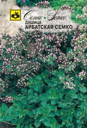 Душица Арбатская Семко  0,05 г