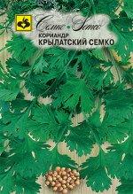 Кориандр (кинза) Крылатский Семко  5 г