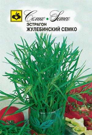Эстрагон Жулебинский Семко  0,05 г