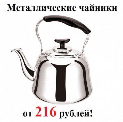 🚚Быстрая доставка! Товары для спорта, туризма и путешествий🚚 — Металлические чайники — Посуда для чая и кофе