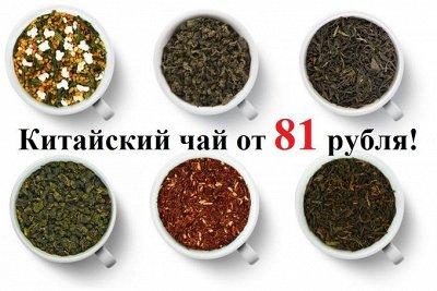 97 Огромный выбор товаров для дома!Батарейки, полки, плечики — Китайский чай, приправы и соусы от 54 рублей! — Красота и здоровье