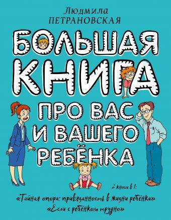 Учебники-2020/15 — Общение с ребенком. Родителям. — Учебная литература