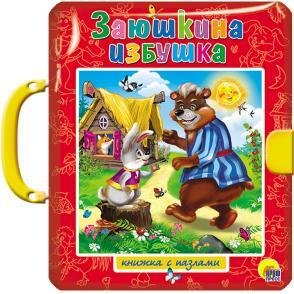 Кот-сказочник-26! Читаем, играем, развиваемся! — КНИЖКИ-ПАЗЛЫ С ЗАМКОМ — Развивающие игрушки