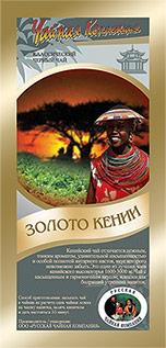 Приятного чаепития с РЧК!  — Черный чай Кения — Чай