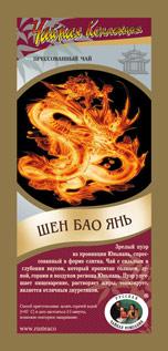 Приятного чаепития с РЧК!  — Пу-Эры Шу рассыпные  — Чай