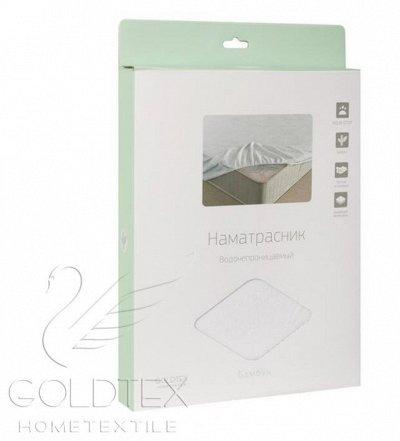Мечтательные сны. Полотенца и КПБ из европейских тканей — Наматрацники водонепроницаемые Goldteks