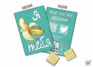 БАНАНАС ChokoHOT - горячая серия открыток с шоколадом.Уникальные и смелые открытки, созданные дарить радость САМЫМ близким людям. На обратной стороне 2 вкусные шоколадки ;) Только для взрослых! 18+