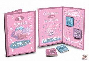 ЗЕФИРКА Романтичная открытка для самого сладкого человечка!