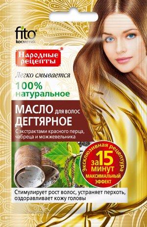 Масло для волос Народные Рецепты 20мл