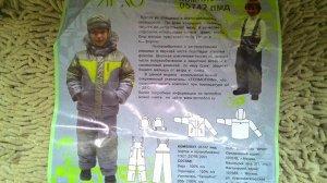 Зимний костюм, Утеплитель Термофин