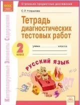 Огромный ассортимент учебников и тетрадей. Лучшие цены! - 2 — 2 класс — Учебная литература