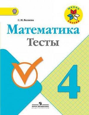 Математика тесты 4 класс