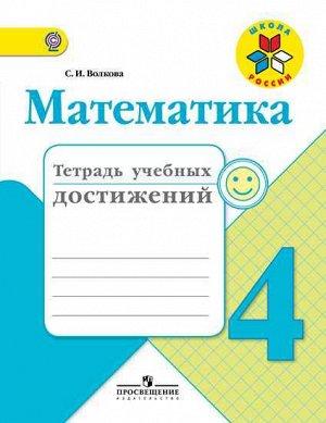 Математика тетрадь учебных достижений