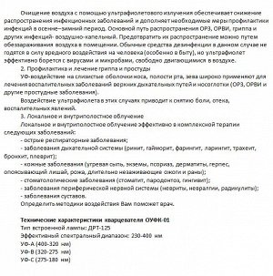 Ультрафиолетовый кварцевый облучатель ОУФК-01 Стандарт
