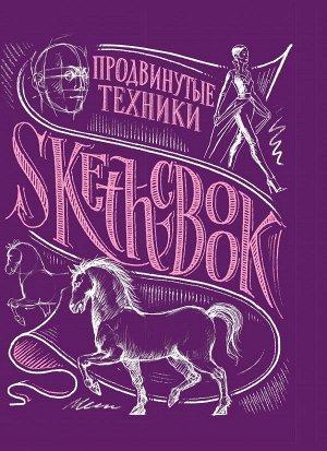 Sketchbook с уроками внутри. Продвинутые техники (пурпур)