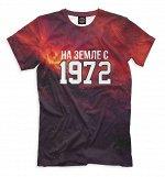 Мужская футболка   На Земле с 1972   , Коллекция 1972