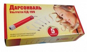 Дарсонваль Ультратек SD-199 (5 насадок)