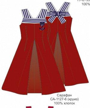 Сарафан( платье)