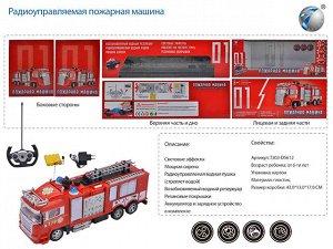 Пожарная машина р/у 666-192А аккум. заряд, в кор.