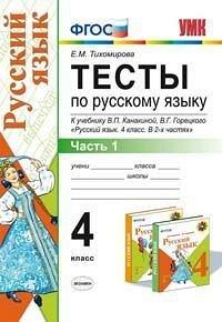Тесты по русскому 4 класс к учебнику Канакиной, Горецкого