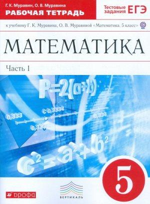 Муравин Г.К. Муравин Математика 5 кл. Р/т в 2 ч. Ч. 1,2. ( с тестовыми заданиями ЕГЭ)  ФГОС ( ДРОФА )