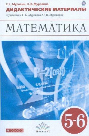 Тетрадь по математике 5-6  класс (Дидактические задания)