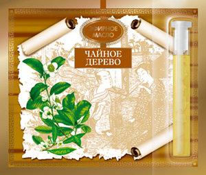 Эфирные масла натуральные.2,4 мл на открытке