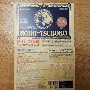 Пластыри магнитные Ройши Цубоко Cool 156 шт. 2,8 см (шт.)