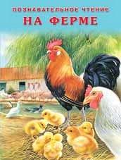 На ферме Автор: И. Гурина; художник: HEMMA Editions – BELGIUM Мягкая обложка; формат: 20х26 см; 16 цв. стр. + цв. обл.;