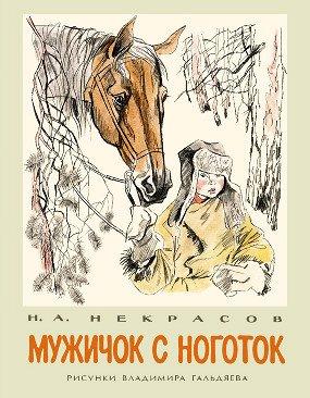 Николай Некрасов: Мужичок с ноготок