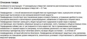 """Сетка для лимфодренажа """"Полосочка"""" (с 17 отв)"""